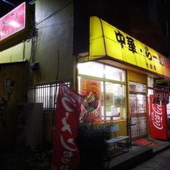 中華ラーメン 大楽亭 朝霞台北口店の写真