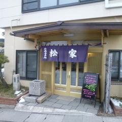 松家食堂の写真