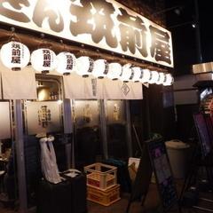 やきとん筑前屋 秋津店の写真