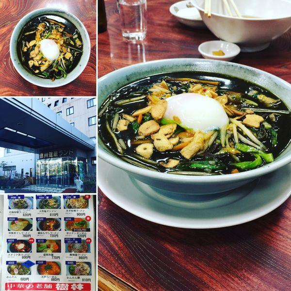 「スタミナ黒ラーメン」@中国料理 樹林の写真