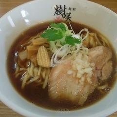 麺創 樹咲 kizakiの写真