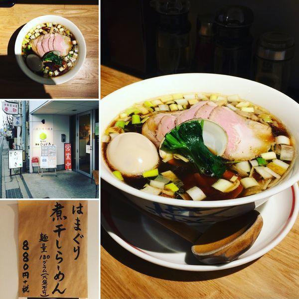 「【限定】はまぐり 煮干しらーめん」@麺肴 ひづきの写真