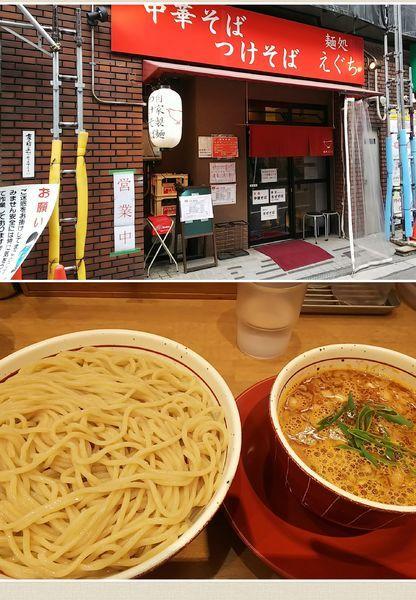 「赤つけそば」@つけそば屋 麺処えぐちの写真