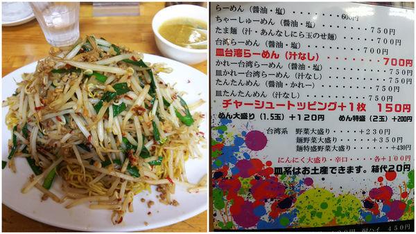 「皿台湾らーめん 700円」@人生餃子の写真