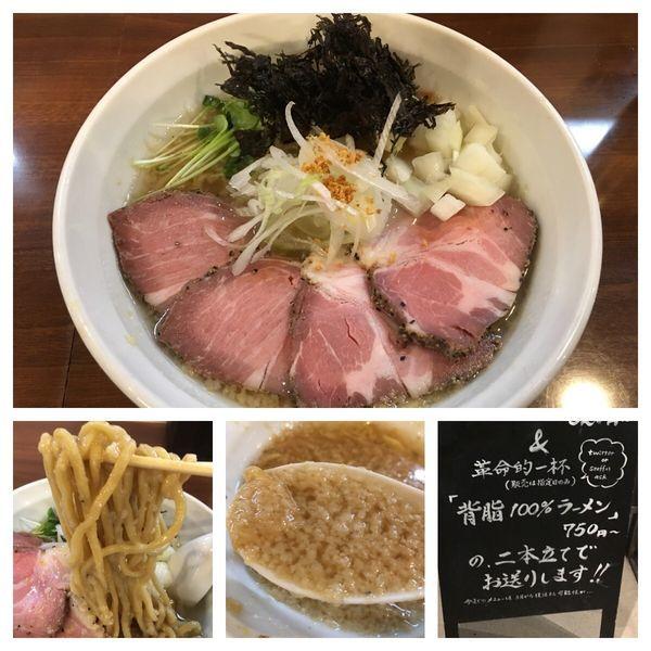 「背脂100%チャーシュー 950円」@麺や 真登の写真