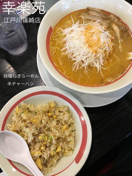 「味噌ねぎらーめん+半チャーハン」@幸楽苑 江戸川篠崎店の写真