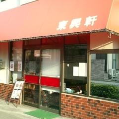 中華料理 東興軒の写真