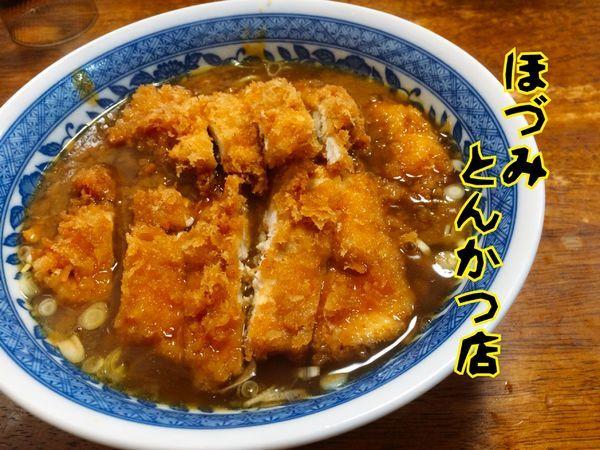 「チキンカツカレーラーメン¥600」@ほづみとんかつ店の写真