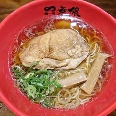 麺商 無限の写真