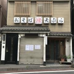 そば増田屋の写真