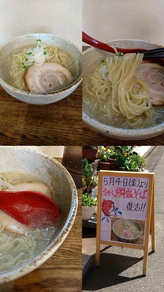 「『冷やし鯛塩そば+大盛(¥700+100)』」@らーめん 縁の写真