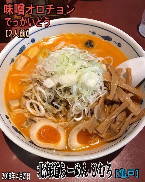「味噌オロチョン でっかいどう」@北海道らーめん ひむろ 亀戸店の写真