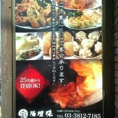 中国郷土料理 陽理珠の写真
