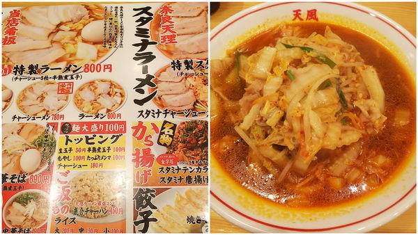 「スタミナラーメン 680円」@奈良天理ラーメン 天風 豊川店の写真