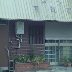 洋食 煉瓦亭の写真