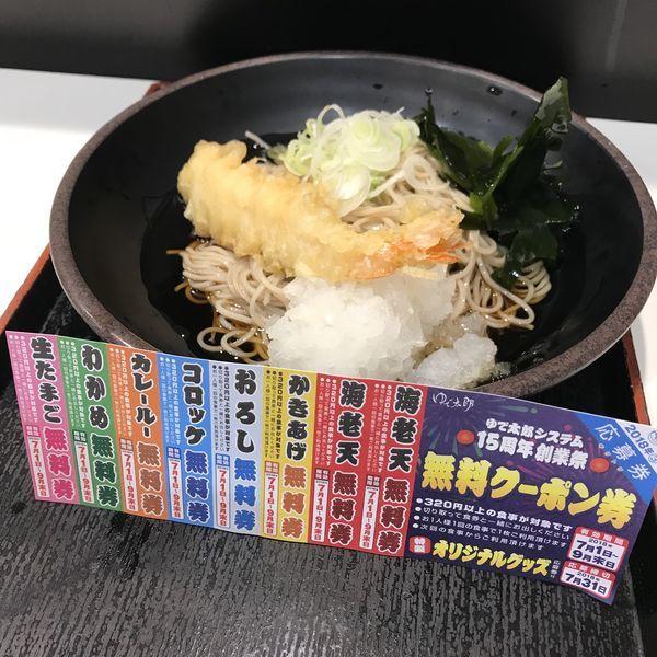 「朝そば(鬼おろし)(¥330)+海老天(クーポン)」@ゆで太郎 三田3丁目店の写真