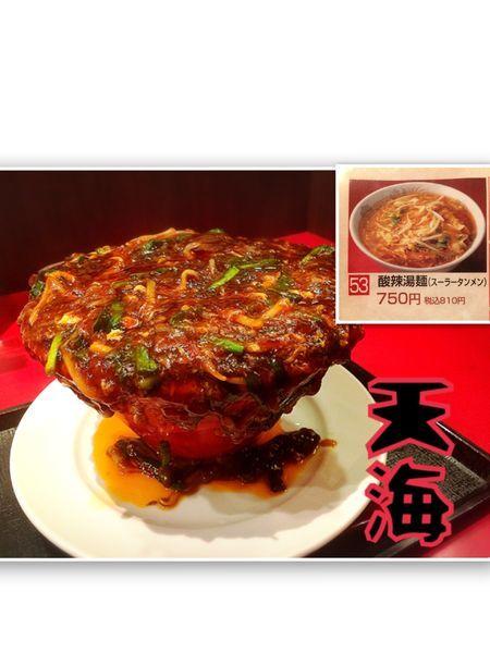 「酸辣湯麺¥750(税別)」@中華食堂 天海の写真