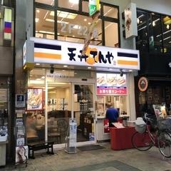 天丼 てんや 蒲田店の写真