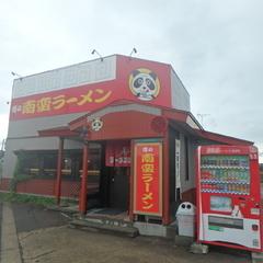 ラーメンショップAji-Q 十文字店の写真