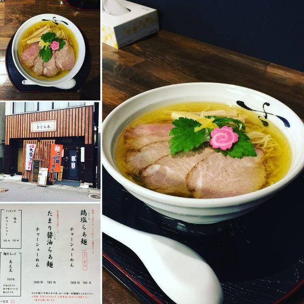 「鶏塩らぁ麺」@長野らぁ麺 さくら木の写真