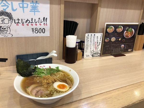 「しょうがラーメン 820円」@めん処 羽鳥の写真