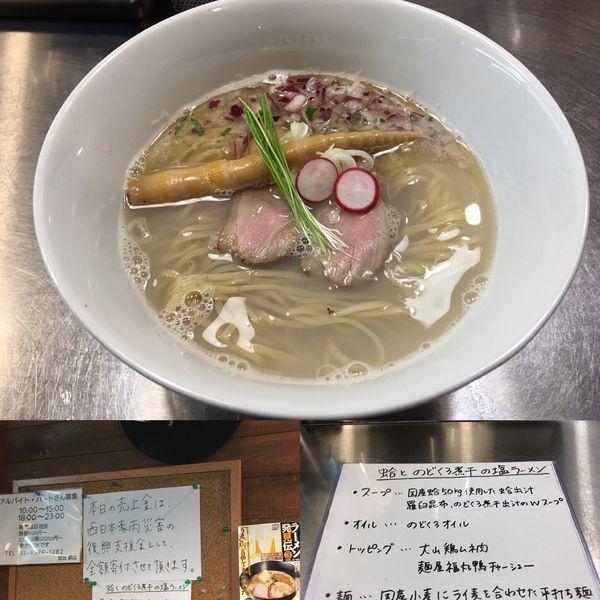 「【限定】蛤とのどぐろ煮干の塩ラーメン」@Bonito Soup Noodle RAIKの写真