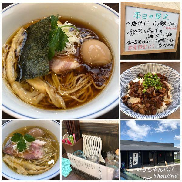 「味玉醤油らぁ麺 850円  味玉塩らぁ麺 850円他」@らぁ麺  麦一粒の写真