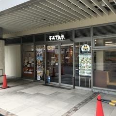 天丼 てんや 京急蒲田駅店の写真