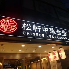 松軒 中華食堂 仙川店の写真