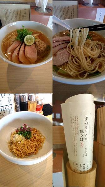 「開店5周年限定『汐のキラメキ 鴨そば(税別¥1000)』」@支那そば まるこうの写真