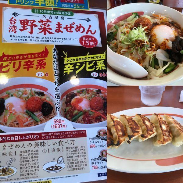 「台湾野菜まぜめん 辛シビ系+餃子」@幸楽苑 取手店の写真