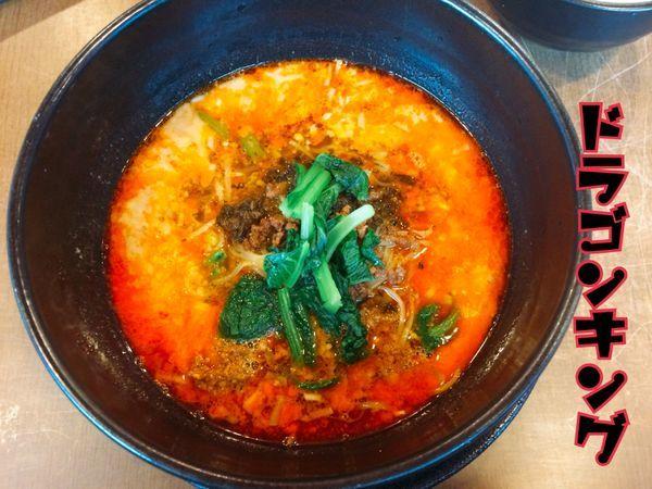 「汁有り担担麺¥900」@担担麺専門店 ドラゴンキングの写真