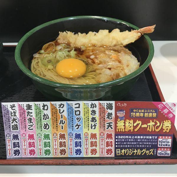 「朝そば(玉子)(¥330)+海老天(クーポン)」@ゆで太郎 三田3丁目店の写真