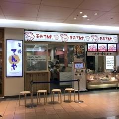 天丼 てんや 羽田空港第1ターミナル店の写真