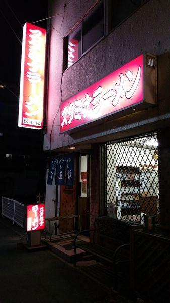 「スタミナ冷し」@スタミナラーメン 松五郎 上水戸店の写真