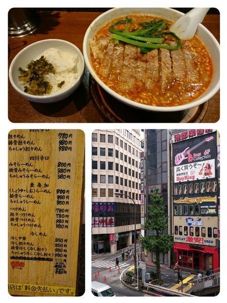 「排骨担々麺¥980」@らーめん 亜寿加の写真