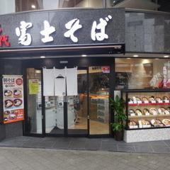 名代 富士そば 藤沢店の写真