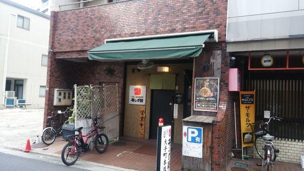 「汁なし担々麺 3辛」@汁なし担担麺専門 キング軒の写真