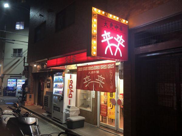 「にんにくそば 420円」@来来の写真