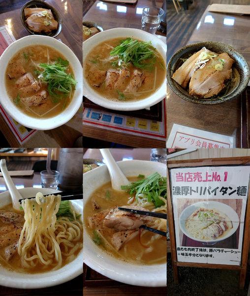 「『濃厚トリパイタン麺(手打ち麺指定)+ミニチャーシュー丼』」@麺工房 かなでの写真
