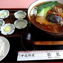 中華料理 鈴龍の写真