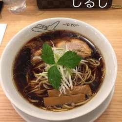 麺屋 聖 ~kiyo~の写真