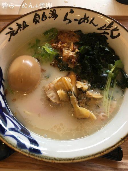 「砦らーめん+煮卵」@らーめん砦 亀有店の写真