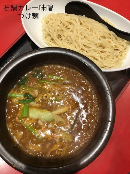 「石鍋カレー味噌つけ麺(中盛.細麺)」@つけめん工房 浅草製麺所の写真