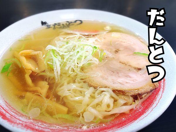 「ラーメン¥630」@麺屋だんとつの写真