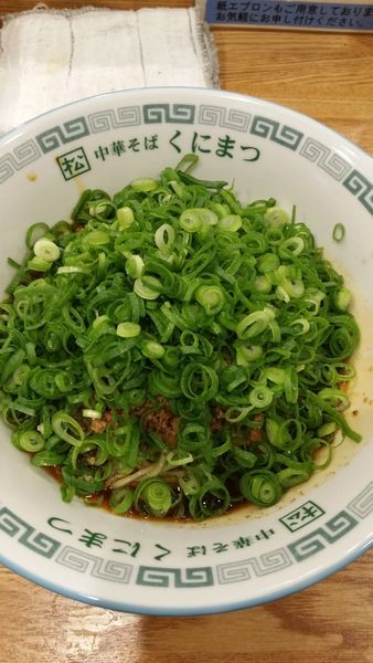「KUNIMAX(元味)」@汁なし担担麺 くにまつ 神保町店の写真