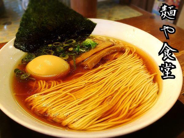 「中華そば¥680(税別)」@麺や食堂の写真