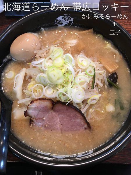 「かにみそラーメン+玉子」@北海道らーめん 帯広ロッキー 亀戸店の写真