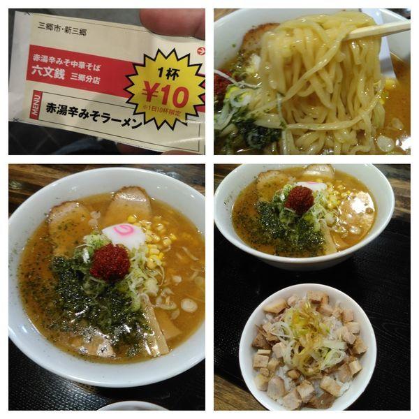 「赤湯辛みそラーメン(クーポン10円)+チャーシュー丼」@赤湯辛みそ中華そば 六文銭 三郷分店の写真