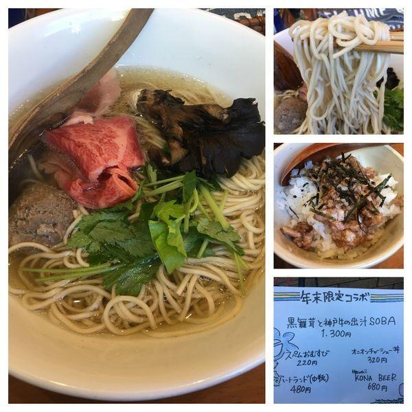 「年末限定コラボ 黒舞茸と神戸牛の出汁SOBA 1300円」@麺屋 Hulu-luの写真